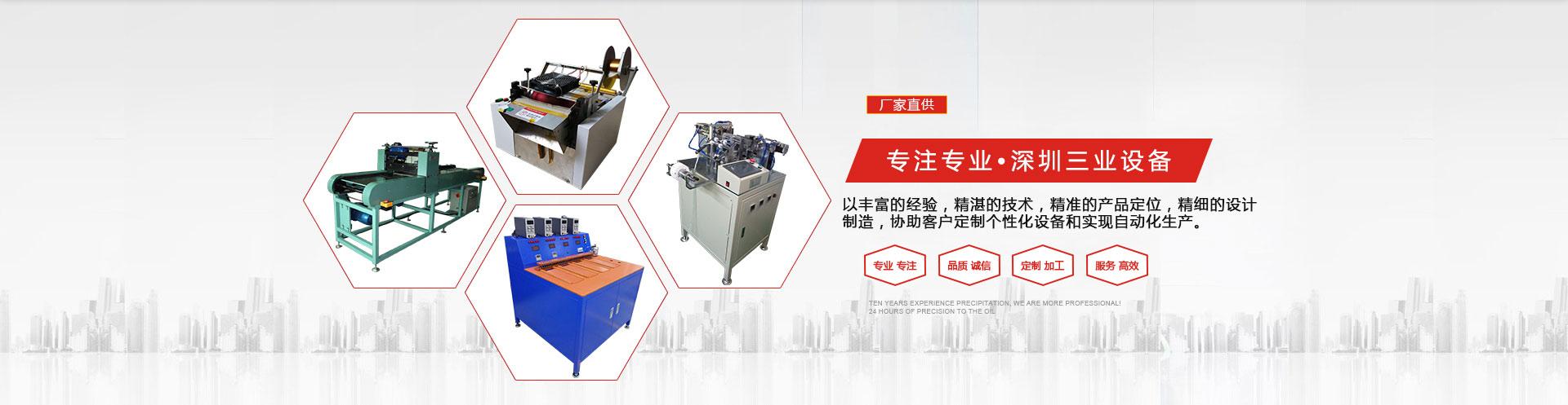 PTC器件生产设备